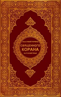Коран на русском скачать MP3